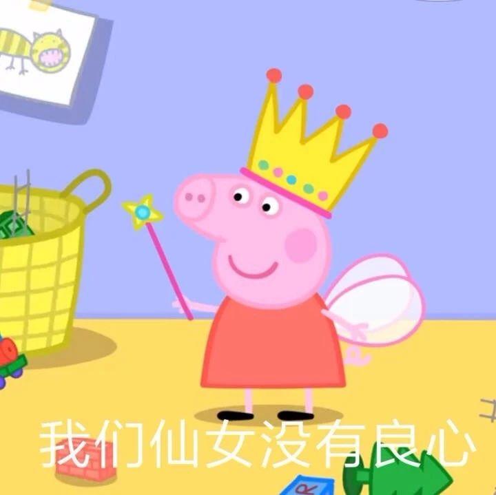 小猪佩奇小仙女表情包带字下载